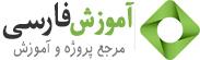 آموزش فارسی مرجع پروژه و آموزش برنامه نویسی و آموزش ویدیویی - amozeshfarsi