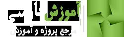 آموزش فارسی مرجع پروژه و آموزش برنامه نویسی و آموزش ویدیویی