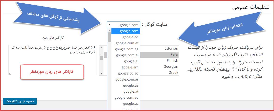 ابزار کلمات کلیدی گوگل برای وردپرس | WordPress Keyword Tool