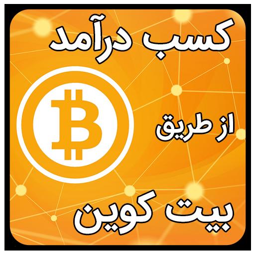 ir.royapm.bitcoin - ایجاد پلن کسب و کار و درآمدزایی و راه کسب درآمد