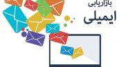 بازاریابی ایمیلی 172x97 - افزایش فروش توسط بازاریابی ایمیلی