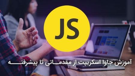 javascript from scratch 450x253 - جاوا اسکريپت چیست؟