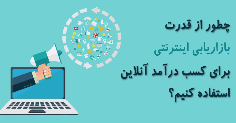 بازاریابی آنلاین در اینترنت