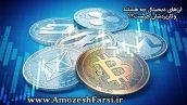 Digital currencies 172x97 - ارزهای دیجیتال چه هستند وکاربردشان چیست ؟