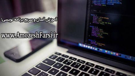 Easy and fast programming 472x267 - آموزش آسان و سریع برنامه نویسی!
