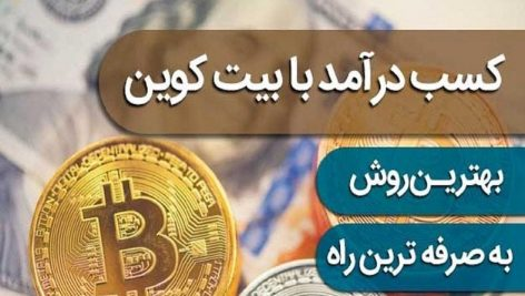 golden bitcoin with dollar background conceptual image for crypto currency 472x267 - استخراج بیت کوین آموزش کسب درآمد رایگان