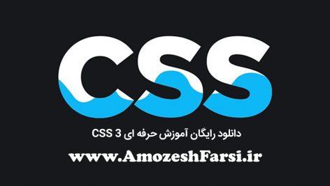 download free css 3 learning in farsi 472x267 - دانلود رایگان آموزش CSS به زبان فارسی