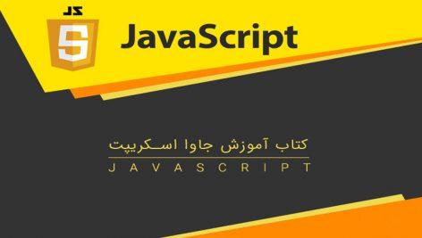 javascript learning book pdf 472x267 - دانلود رایگان کتاب آموزش javascript به زبان فارسی کامل