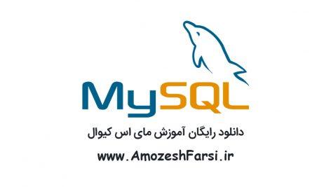 Free Download Training mysql 472x267 - دانلود رایگان آموزش MySQL