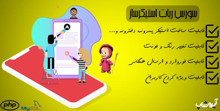 Negar 20190824 143517 - چگونگی سورس ربات استیکر ساز تلگرام php