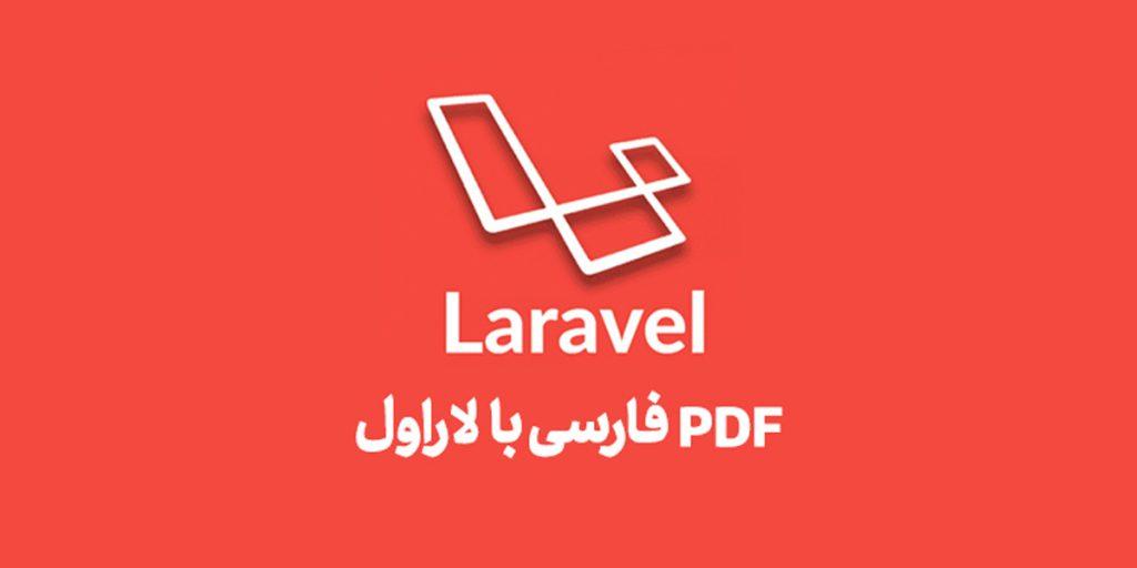 Pdf download laravall persian training 1024x512 - دانلود رایگان pdf آموزش لاراول فارسی