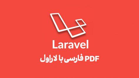 Pdf download laravall persian training 472x267 - دانلود رایگان pdf آموزش لاراول فارسی