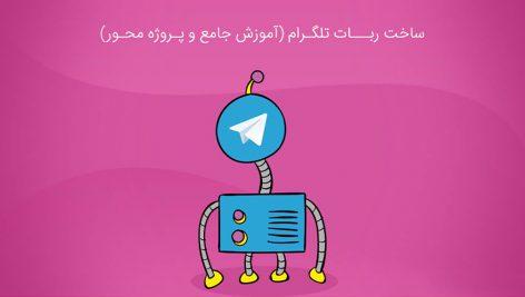 59d8d7ddb866f-Amozesh-sakhte-bot-telegram
