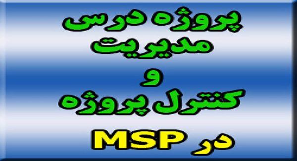 دانلود پروژه مرغداری ام اس پی MSP