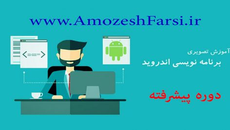 android_developer-2