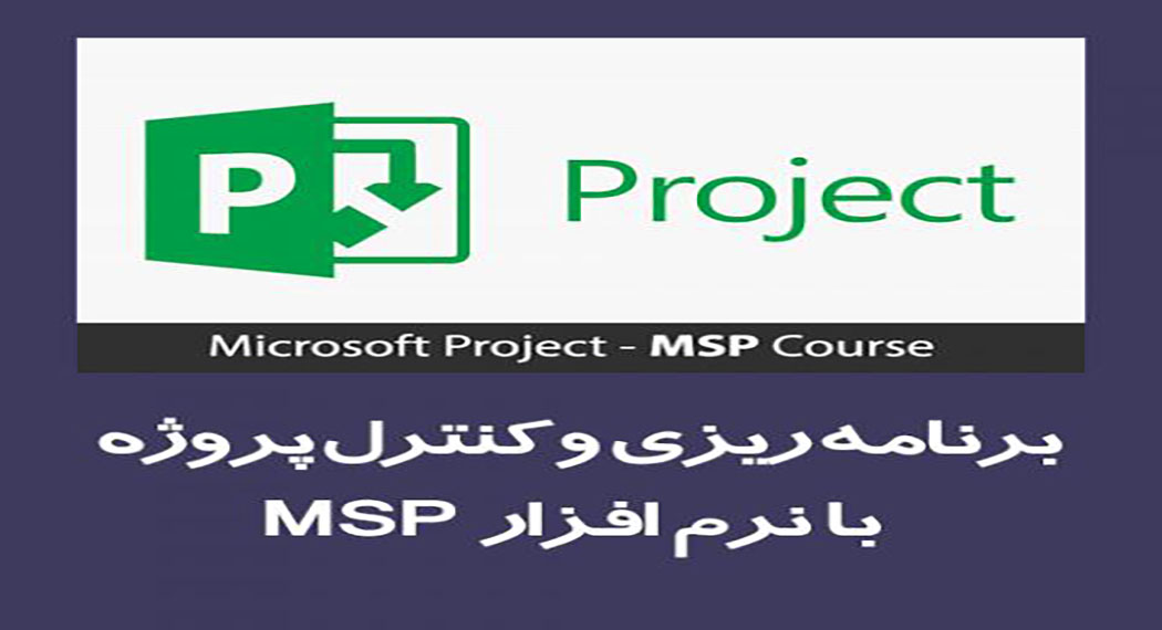 """<span itemprop=""""name"""">دانلود پروژه مرغداری ام اس پی MSP</span>"""