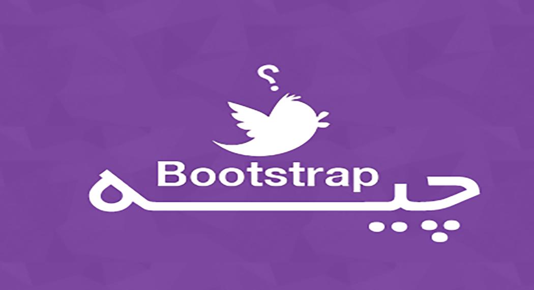 "<span itemprop=""name"">آموزش بوت استرپ bootstrap حرفه ای صفر تا ۱۰۰</span>"