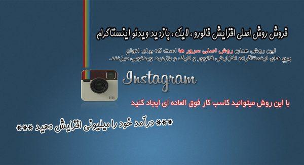 instagram socialmatic iran follower - آموزش روش اصلی افزایش فالوور اینستاگرام به روش سرور ها