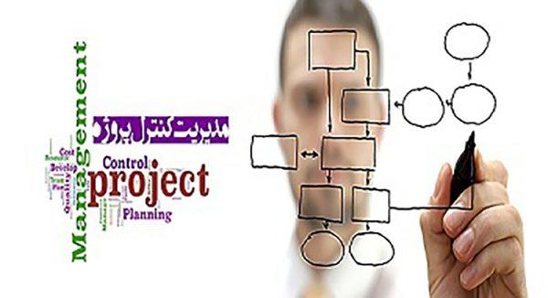دانلود کنترل پروژه عملیات اجرایی طرح تصفیه خانه MSP