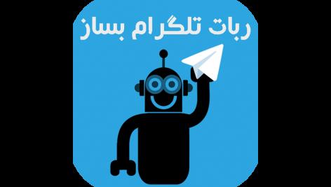 آموزش کد نویسی ربات تلگرام دوره مقدماتی