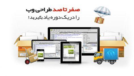 آموزش تصویری طراحی وب سایت از صفر تا ۱۰۰ پروژه محور کامل