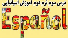 جدید ترین محصولات آموزش فارسی