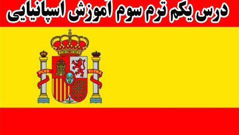 درس یکم از ترم سوم آموزش زبان اسپانیایی