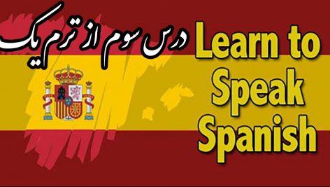 درس سوم از ترم یکم آموزش زبان اسپانیایی
