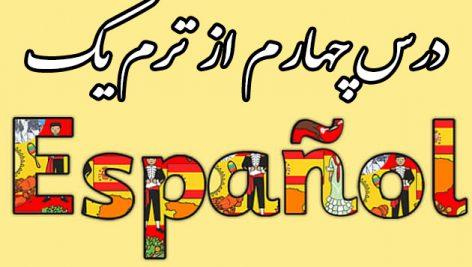 درس چهارم از ترم یکم آموزش زبان اسپانیایی