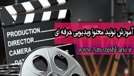 آموزش تولید محتوای ویدیویی حرفه ای