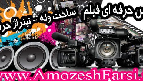 آموزش تدوین ویدیویی ها و ساخت وله تبلیغاتی حرفه ای