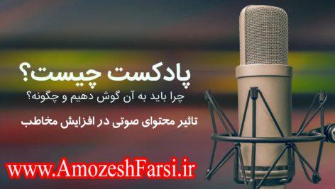 اموزش فارسی - تولید پادکست در سطح جهانی - اموزش حرفه ای سئو