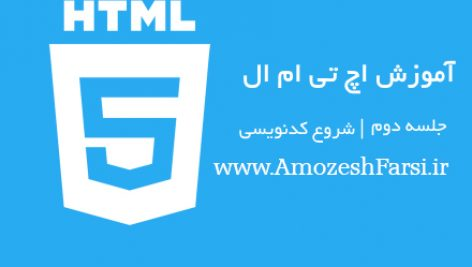 آموزش-html5