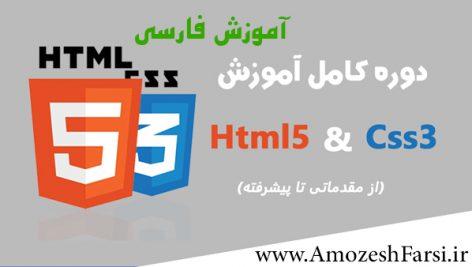 آموزش html5 css3 جلسه اول در سایت آموزش فارسی