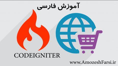 آموزش ساخت فروشگاه اینترنتی با فریمورک codeIgniter