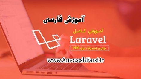 آموزش فریمورک لاراول php ساخت فروشگاه اینترنتی