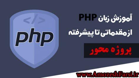 آموزش برنامه نویسی php پروژه محور صفر تا ۱۰۰