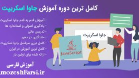 amozeshfarsi-learning