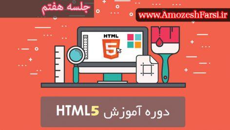 جلسه هفتم آموزش html 5 در سایت آموزش فارسی amozeshfarsi.ir