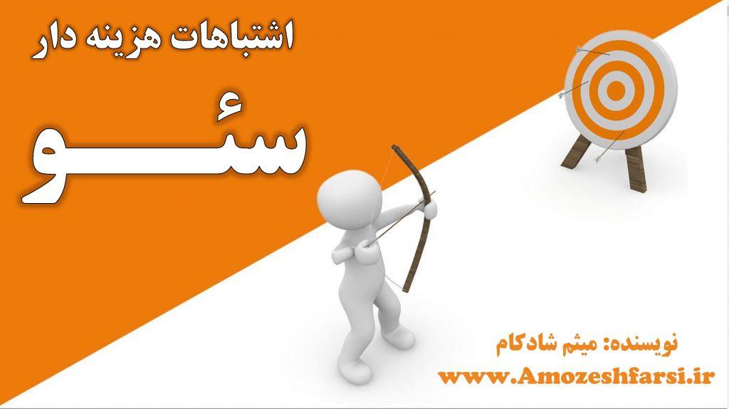 اشتباهات هزینه دار سئو در آموزش فارسی