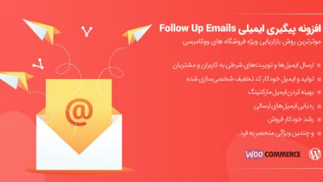 بازاریابی-ایمیلی-یا-ایمیل-مارکتینگ