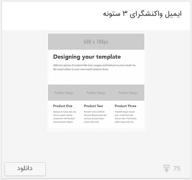 custom templates - افزونه ایمیل مارکتینگ Follow Up Emails
