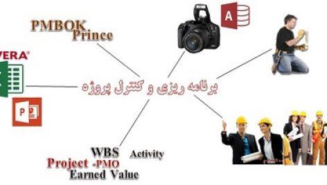 کنترل پروژه msp