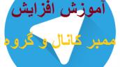 آموزش افزایش ممبر تلگرام 172x97 - آموزش ترفند افزایش ممبر تلگرام