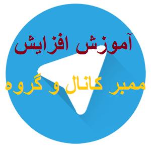 آموزش افزایش ممبر تلگرام - آموزش ترفند افزایش ممبر تلگرام