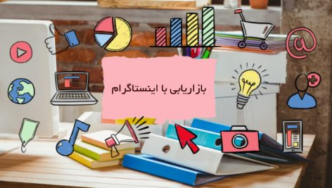 آموزش بازاریابی با اینستاگرام 472x267 - آموزش بازاریابی با اینستاگرام حرفه ای