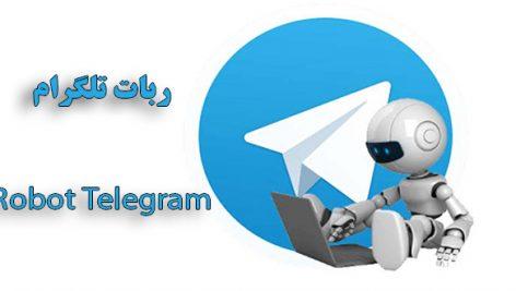 دانلود سورس ربات تلگرام معاملات اتاق طلا و سکه و دلار و …