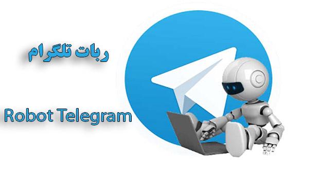 Robot Telegram - دانلود سورس ربات تلگرام معاملات اتاق طلا و سکه و دلار و ...