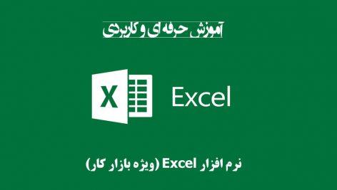 دوره آموزش اکسل Excel صفر تا ۱۰۰