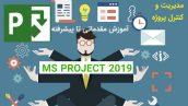 ms project 2019 172x97 - آموزش کنترل پروژه MSP صفر تا 100